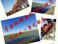 张北中都坝上草原,草原牧都度假村