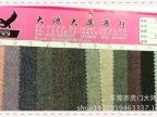 法兰绒面料 高档粗纺羊毛混纺 人字法兰呢羊毛呢服装面料布料