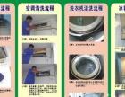 来宾市丹树洁清洁技术有限公司(空调、油烟机等清洗)