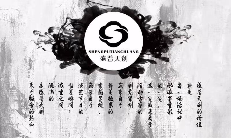 海南省十佳会展服务商 盛普天创会展企业机构为您提供优质服务