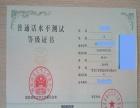 黑龙江普通话考试报名时间