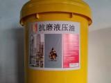 供应抗磨液压油