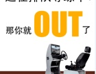 武汉有没有汽车模拟器