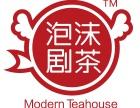武汉泡沫剧奶茶加盟