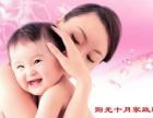 十月阳光母婴护理招商加盟总部