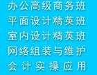 银川会计职业培训学校 会计实务培训 会计实操做账班