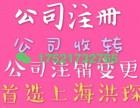 上海公司注册收购