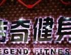 传奇健身9周年集团庆优惠中