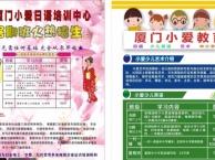 厦门小爱外语 企业定制日语培训和剑桥商务英语培训