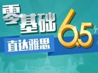 宁波纬亚英语培训雅思6.5分班