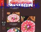 韩国烤肉加盟 韩式主食师傅