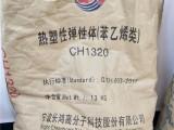 科元SEBS 弹性体SEBS原料 CH1320 苯乙烯弹性体