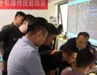 北京零基礎手機維修技能培訓班