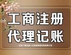 河北香河,大廠,燕郊工商注冊,代理記賬找廣源永盛