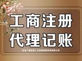 河北大廠燕郊社保個稅代辦,找廣源企服