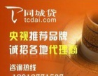 CCTV7上榜品牌 安阳同城贷款连锁平台 就等你了