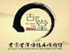 古玄堂汉方专业祛痘加盟