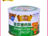 婴儿菠菜猪肉酥 宝宝肉酥 婴儿肉松 儿童营养肉松 婴幼辅食肉松