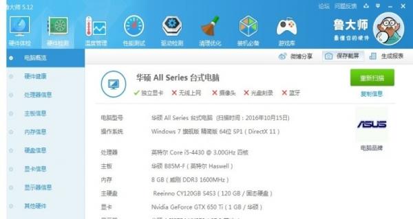 i5四代处理器 骇客神条8G内存120G固态 秒所有网游