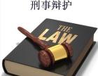 北京高级刑事辩护律师多少钱