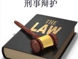 滨海新区刑事案开庭时找辩护律师多少钱