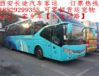 西安到吴忠汽车大巴18829299355吴忠汽车总站