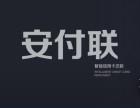 漳浦市智能还款APP开发公司费用哪家好 安付联