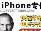 iphone进水机,白苹果,刷机报错等桂林现场维修