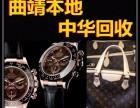 曲靖回收劳力士手表 曲靖回收全系列世界名表名包
