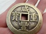 今年咸丰重宝铜币的市场如何