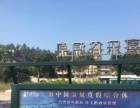 出售佛冈可做温泉渡假酒店土地