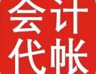 泉山区淮海西路财务外包代账会计上门工商注册年检注销三证合一