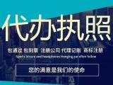 上海注冊貿易實業公司,上海疑難注銷