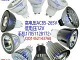 新款压铸铝LED射灯3W 5W 6W 7W调光射灯GU10