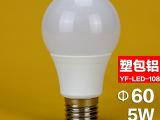 球泡灯外壳 LED球泡灯外壳 塑包铝球泡外壳套件配件  YF-L
