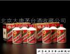 湘潭回收虎骨酒 93年同仁堂虎骨酒回收价格