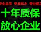 哈尔滨防水哈尔滨专业楼顶防水公司鑫绿洲十年质保!
