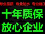 哈尔滨鑫绿洲专业楼顶屋面防水A级企业 彻底达到防水目的