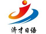 上海日语培训选哪 个好-日语培训中心-济才日语