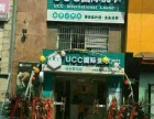 UCC国际干洗店加盟