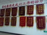 成都錦旗條幅批量生產廠家 專業制作各類型橫幅錦旗