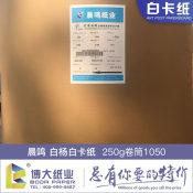 优质的250克白杨白卡纸 卷筒1050出售 甩卖白卡纸