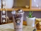 温州张阿姨奶茶加盟店怎么样 张阿姨奶茶加盟费多少
