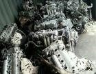 各种轿车原车拆车件