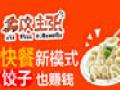 馫饺主张水饺快餐加盟