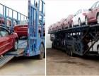 吐鲁番市轿车托运 高效便捷 正规托运 24小时在线