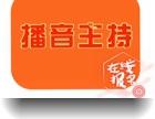天津五大道播音主持 艺考请认准中国传媒大学博士考官团队