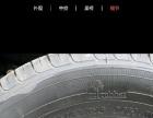 205/65R16轮胎出售