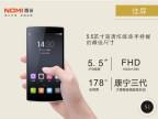 糯米N1智能手机8核