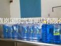 嘉岚汽车玻璃水防冻液设备加盟 农业用具